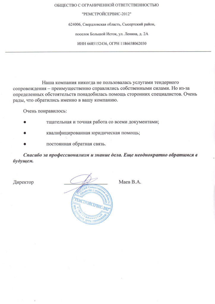 ООО «РемСтройСервис-2012»