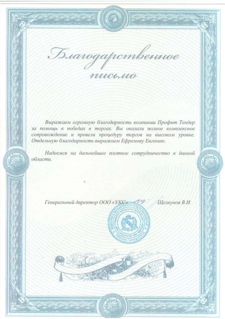 ООО «УКС»