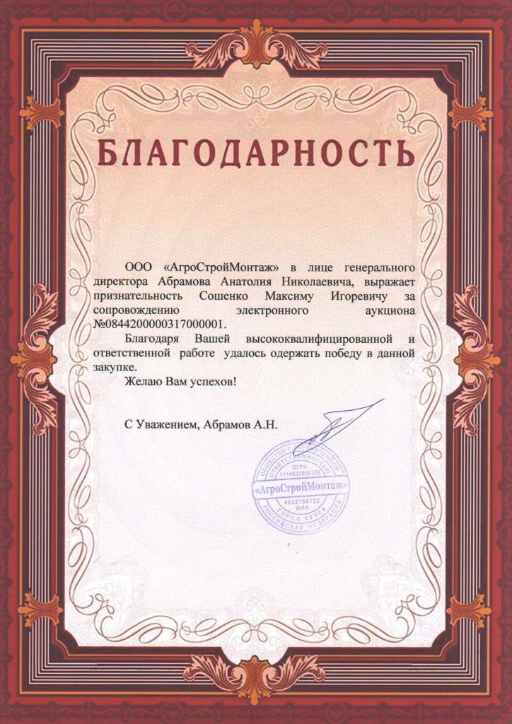ООО «Агростроймонтаж»