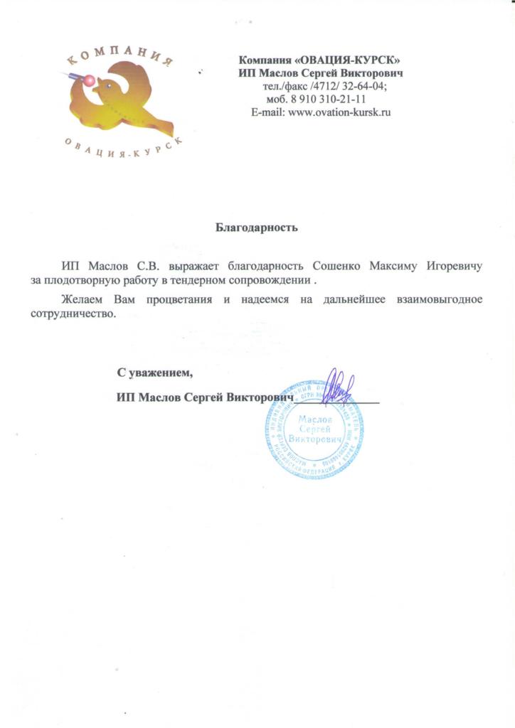 ИП Маслов Сергей Викторович
